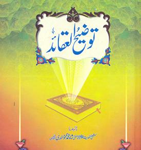 Todheeh Al Aqaaid