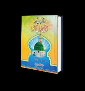 Imaam e Rabbaani Our Ittibaa' e Rasool e Giraami (Peace And Blessings Be Upon Him)