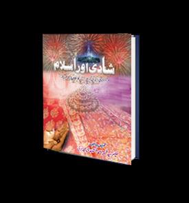 Shadi Our Islam