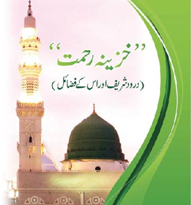 Khazeena E Rahmat